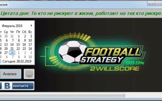 анализа программа ставок скачать футбол для на