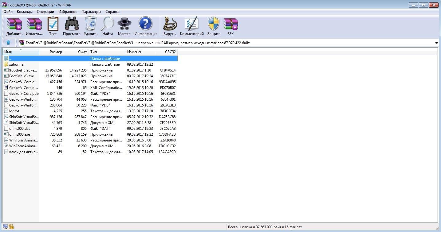 Все файлы программы футбет в3