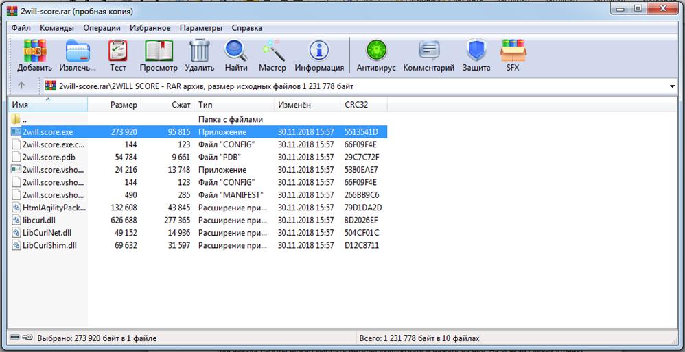Все файлы программы Willscore тб 1.5